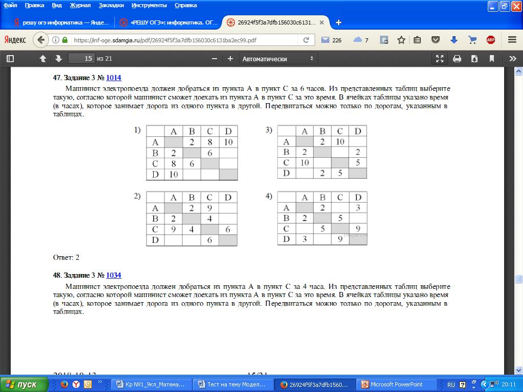 Математические модели 7 класс контрольная работа модели онлайн сланцы