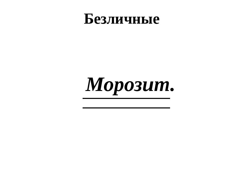 Безличные Морозит.