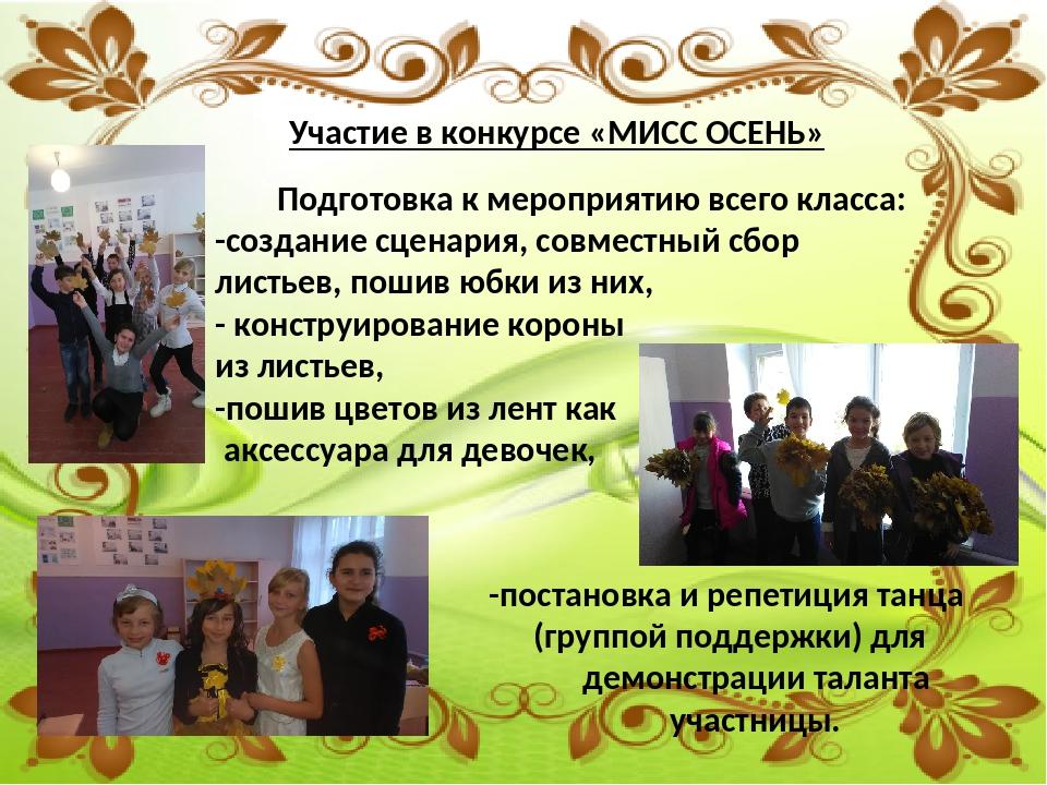 Участие в конкурсе «МИСС ОСЕНЬ» Подготовка к мероприятию всего класса: -созд...
