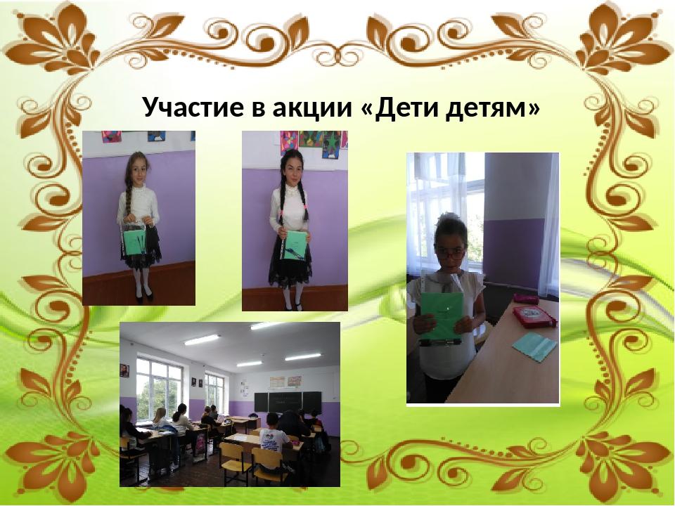 Участие в акции «Дети детям»
