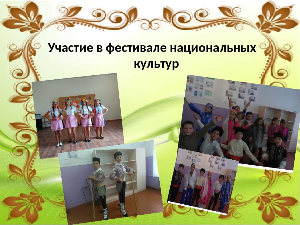 Участие в фестивале национальных культур