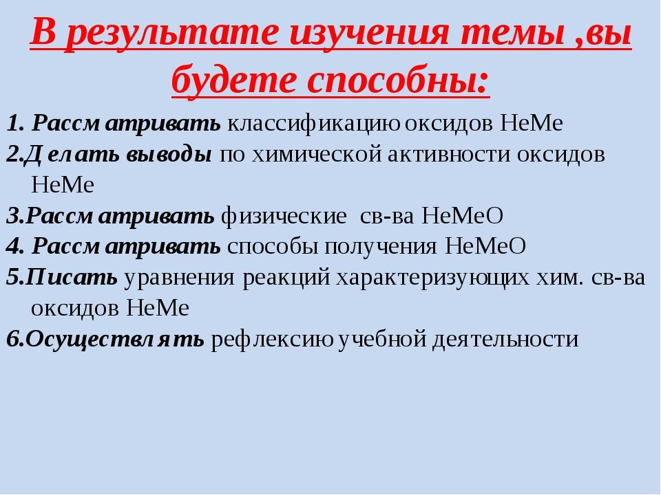 1. Рассматривать классификацию оксидов НеМе 2.Делать выводы по химической акт...