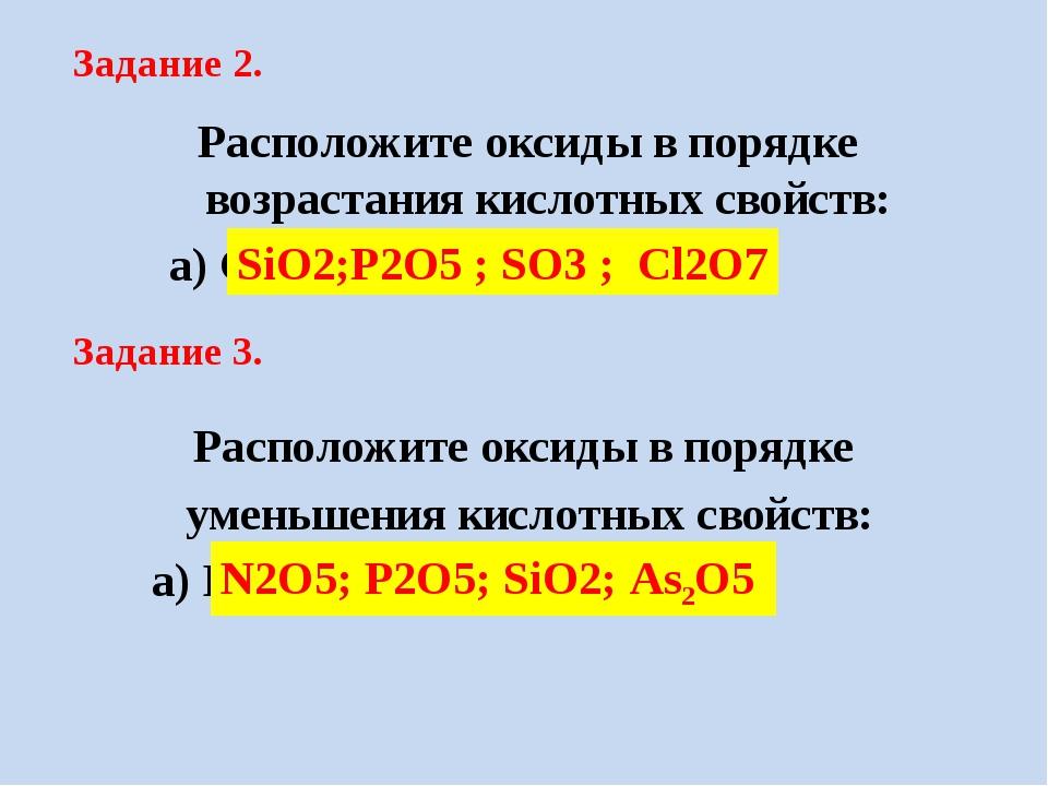 Расположите оксиды в порядке возрастания кислотных свойств: а) Cl2O7; SiO2...