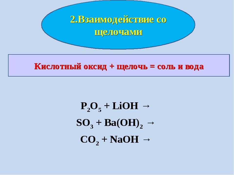 2.Взаимодействие со щелочами Кислотный оксид + щелочь = соль и вода P2O5 + L...