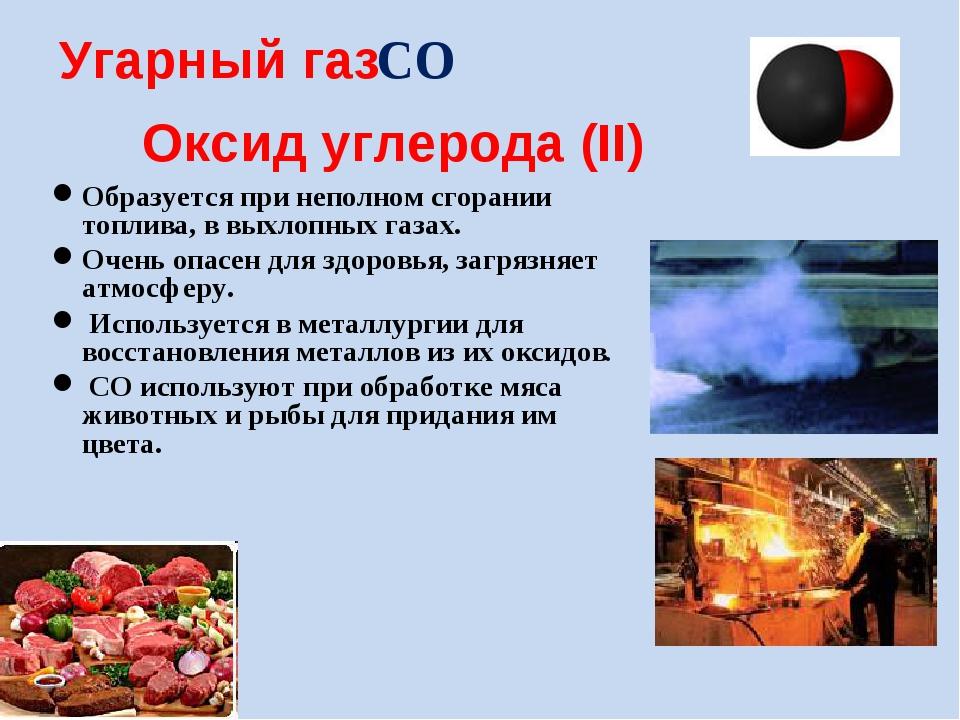 СО Оксид углерода (II) Образуется при неполном сгорании топлива, в выхлопных...