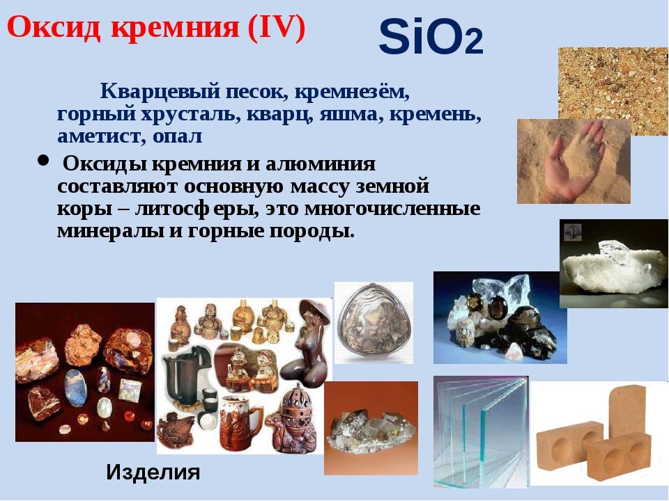 Кварцевый песок, кремнезём, горный хрусталь, кварц, яшма, кремень, аметист,...