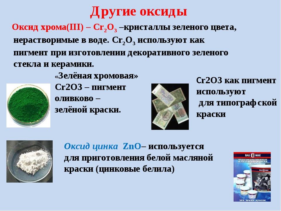 Оксид хрома(III) – Cr2O3 –кристаллы зеленого цвета, нерастворимые в воде. Cr...