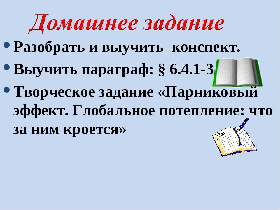 Разобрать и выучить конспект. Выучить параграф: § 6.4.1-3 Творческое задание...