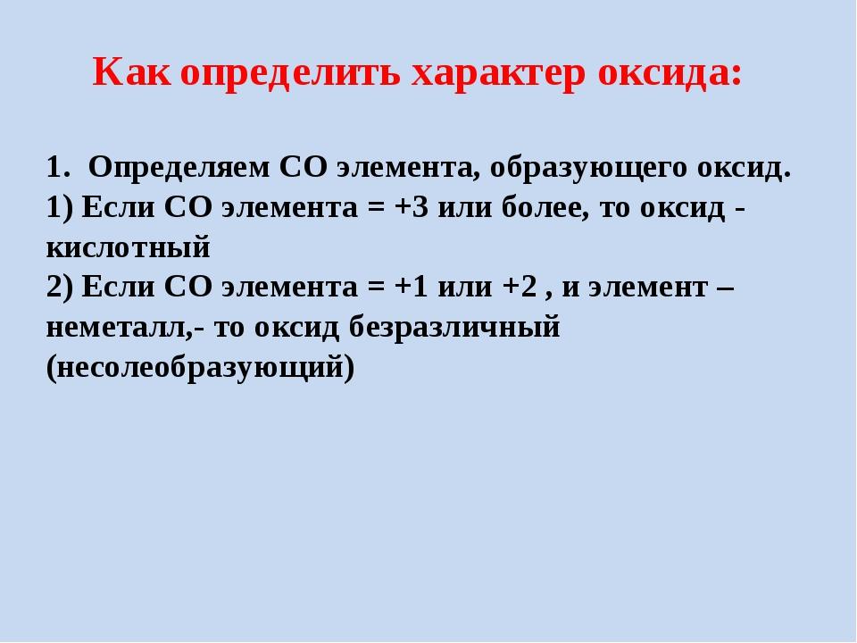 1. Определяем СО элемента, образующего оксид. 1) Если СО элемента = +3 или бо...