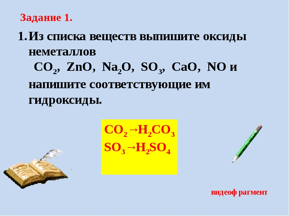 видеофрагмент Из списка веществ выпишите оксиды неметаллов CO2, ZnO, Na2O, SO...