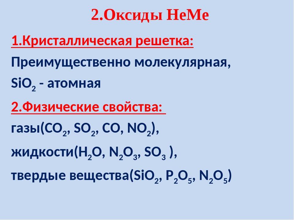 2.Оксиды НеМе 1.Кристаллическая решетка: Преимущественно молекулярная,  SiO2...