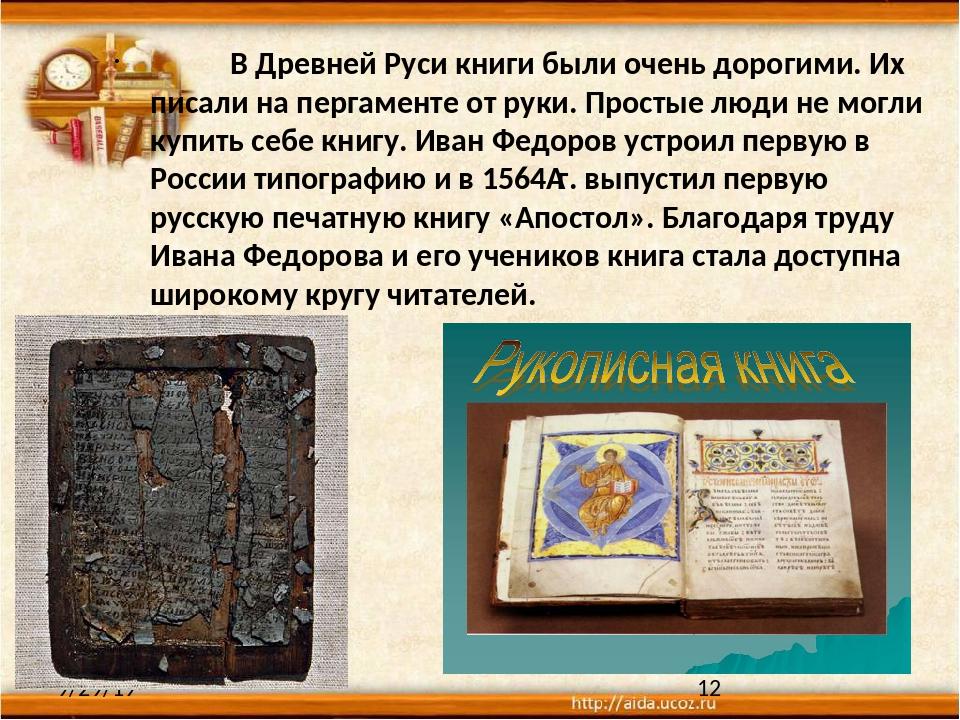 картинки первой книгой был человек