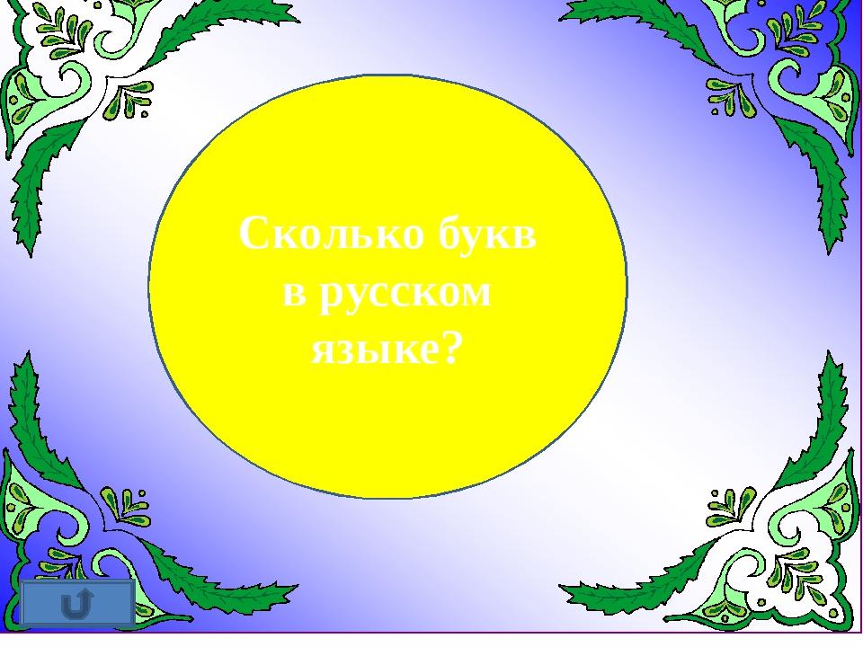 Сколько гласных и согласных в русском языке?