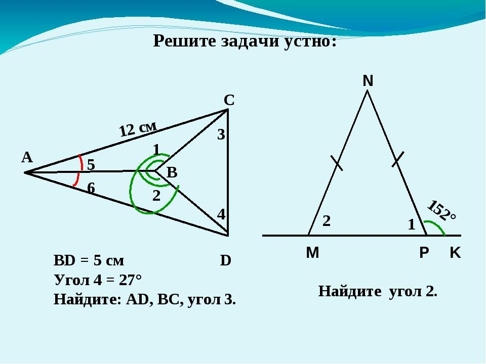 A C D B 5 6 12 см 1 2 3 4 152° 1 2 Найдите угол 2. Решите задачи устно: BD =...