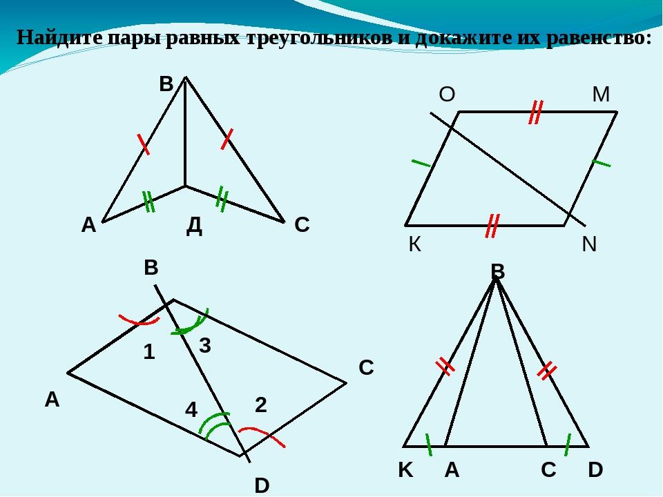 Найдите пары равных треугольников и докажите их равенство: К О М N A B C K D...