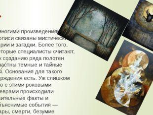 Со многими произведениями живописи связаны мистические истории и загадки. Бо