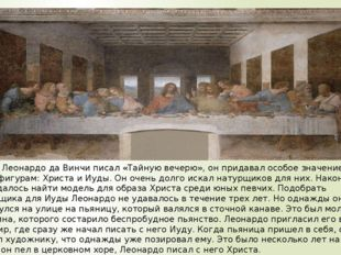 Когда Леонардо да Винчи писал «Тайную вечерю», он придавал особое значение дв