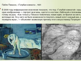 Пабло Пикассо, «Голубая комната», 1901 В 2008 году инфракрасное излучение пок
