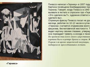 Пикассо написал «Гернику» в 1937 году. Картина посвящена бомбардировке города