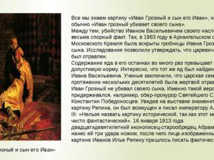 Все мы знаем картину «Иван Грозный и сын его Иван», называя её обычно «Иван г