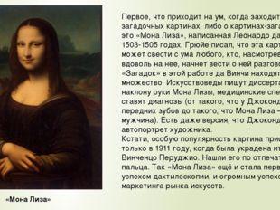 «Мона Лиза» Первое, что приходит на ум, когда заходит речь о загадочных карти