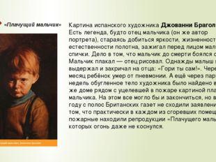«Плачущий мальчик» Картина испанского художника Джованни Браголина. Есть леге