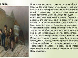 «ТРОЙКА» Всем известная еще со школы картина «Тройка» Перова. На этой трогате