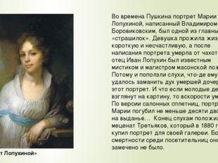 «Портрет Лопухиной» Во времена Пушкина портрет Марии Лопухиной, написанный Вл