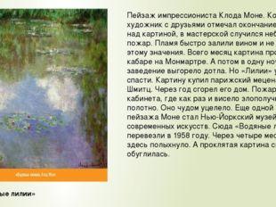 «Водяные лилии» Пейзаж импрессиониста Клода Моне. Когда художник с друзьями о