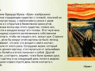 На картине Эдварда Мунка«Крик»изображено безволосое страдающее существо с г