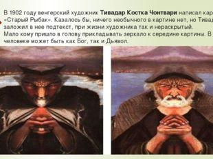 В 1902 году венгерский художник Тивадар Костка Чонтвари написал картину «Стар