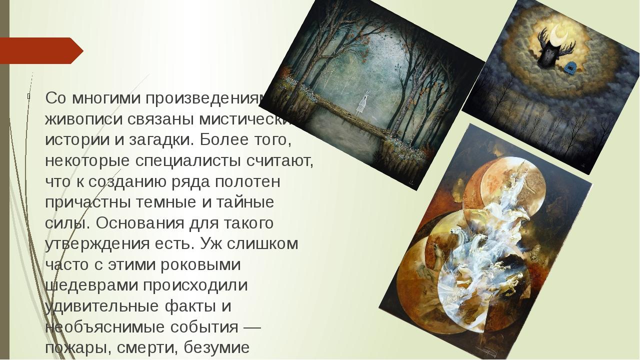 Со многими произведениями живописи связаны мистические истории и загадки. Бо...