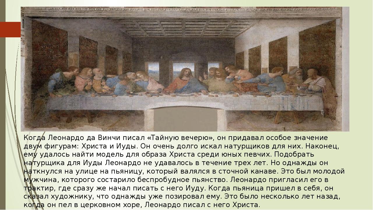 Когда Леонардо да Винчи писал «Тайную вечерю», он придавал особое значение дв...