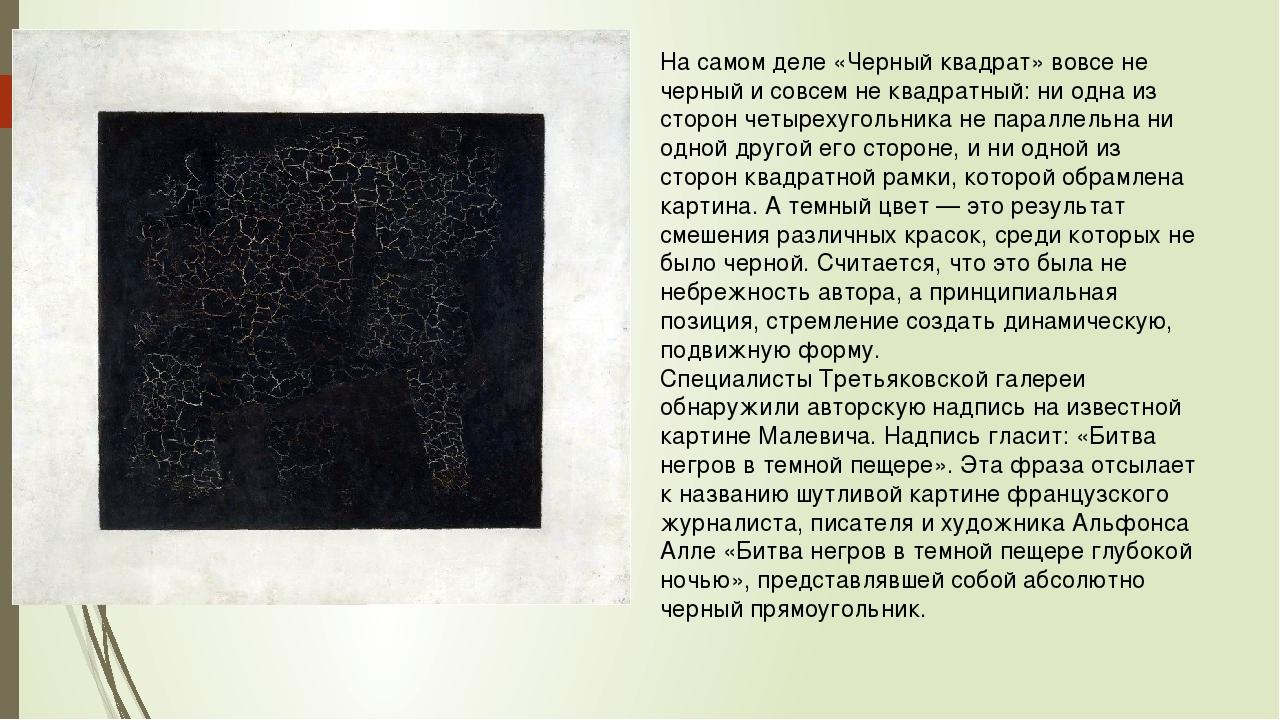 На самом деле «Черный квадрат» вовсе не черный и совсем не квадратный: ни одн...