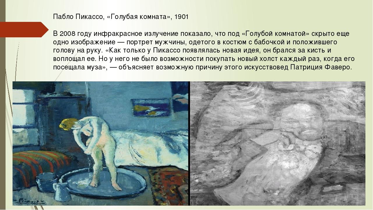 Пабло Пикассо, «Голубая комната», 1901 В 2008 году инфракрасное излучение пок...