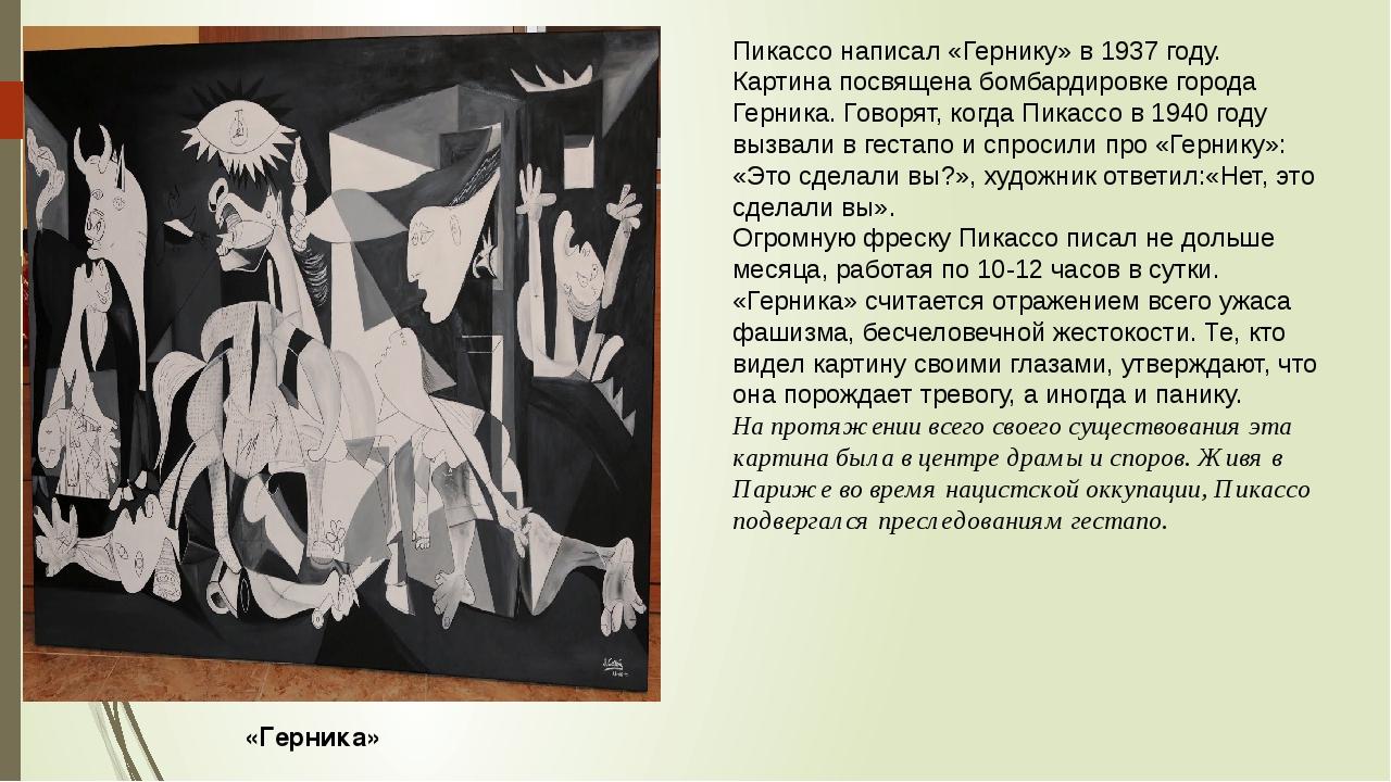 Пикассо написал «Гернику» в 1937 году. Картина посвящена бомбардировке города...