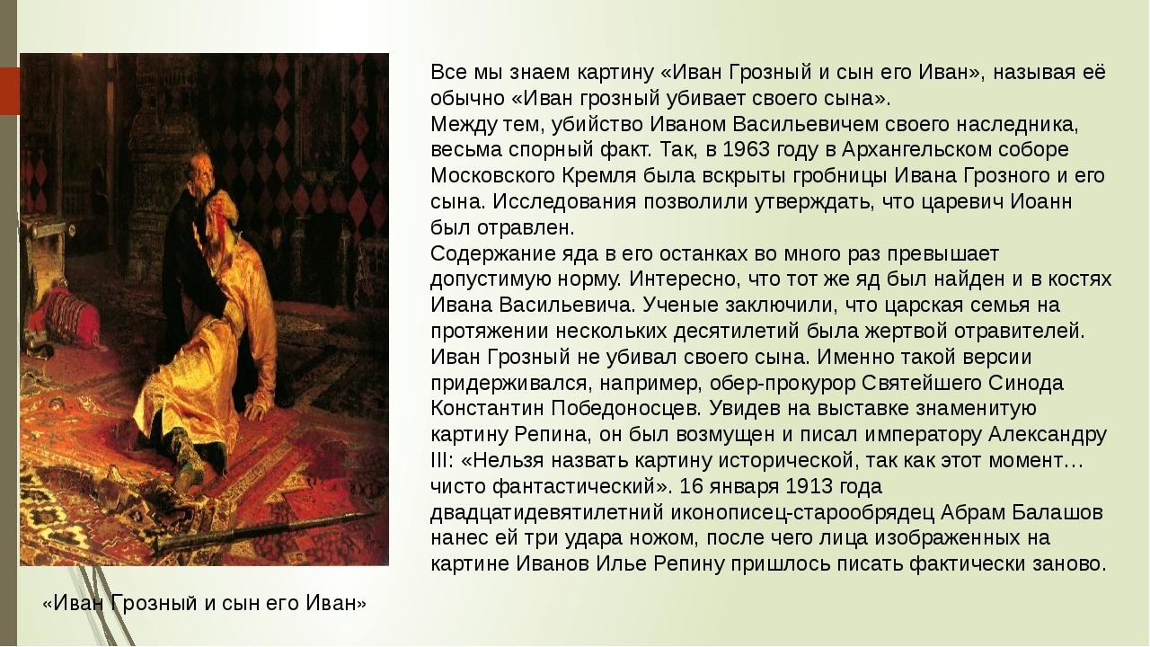 Все мы знаем картину «Иван Грозный и сын его Иван», называя её обычно «Иван г...