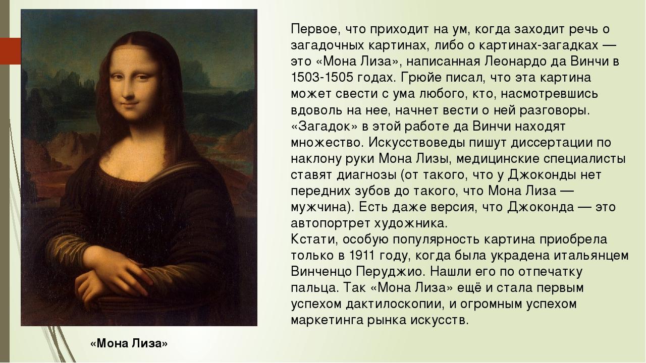 «Мона Лиза» Первое, что приходит на ум, когда заходит речь о загадочных карти...