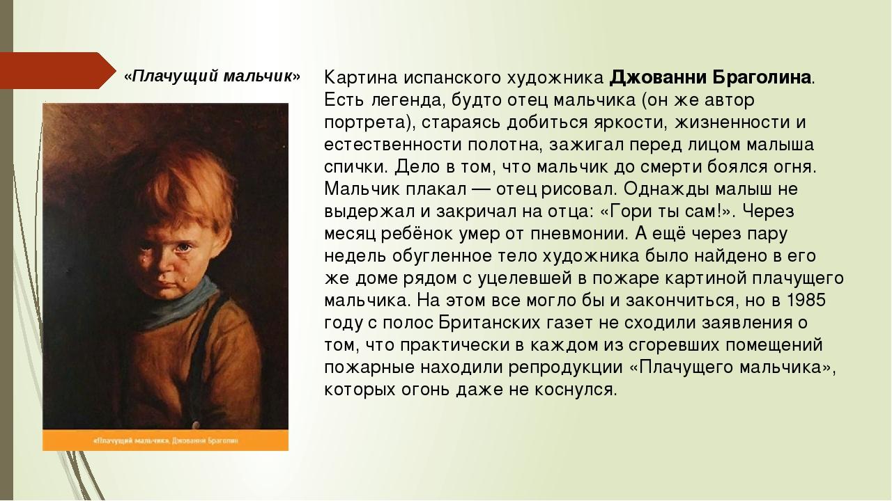 «Плачущий мальчик» Картина испанского художника Джованни Браголина. Есть леге...