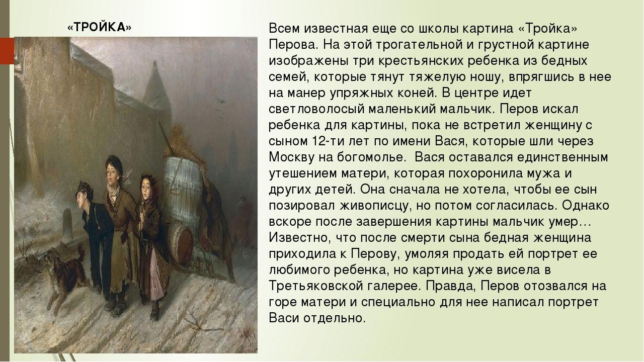 «ТРОЙКА» Всем известная еще со школы картина «Тройка» Перова. На этой трогате...