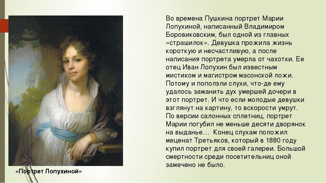 «Портрет Лопухиной» Во времена Пушкина портрет Марии Лопухиной, написанный Вл...
