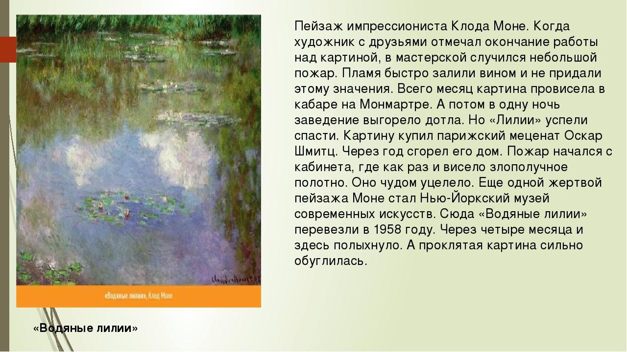 «Водяные лилии» Пейзаж импрессиониста Клода Моне. Когда художник с друзьями о...
