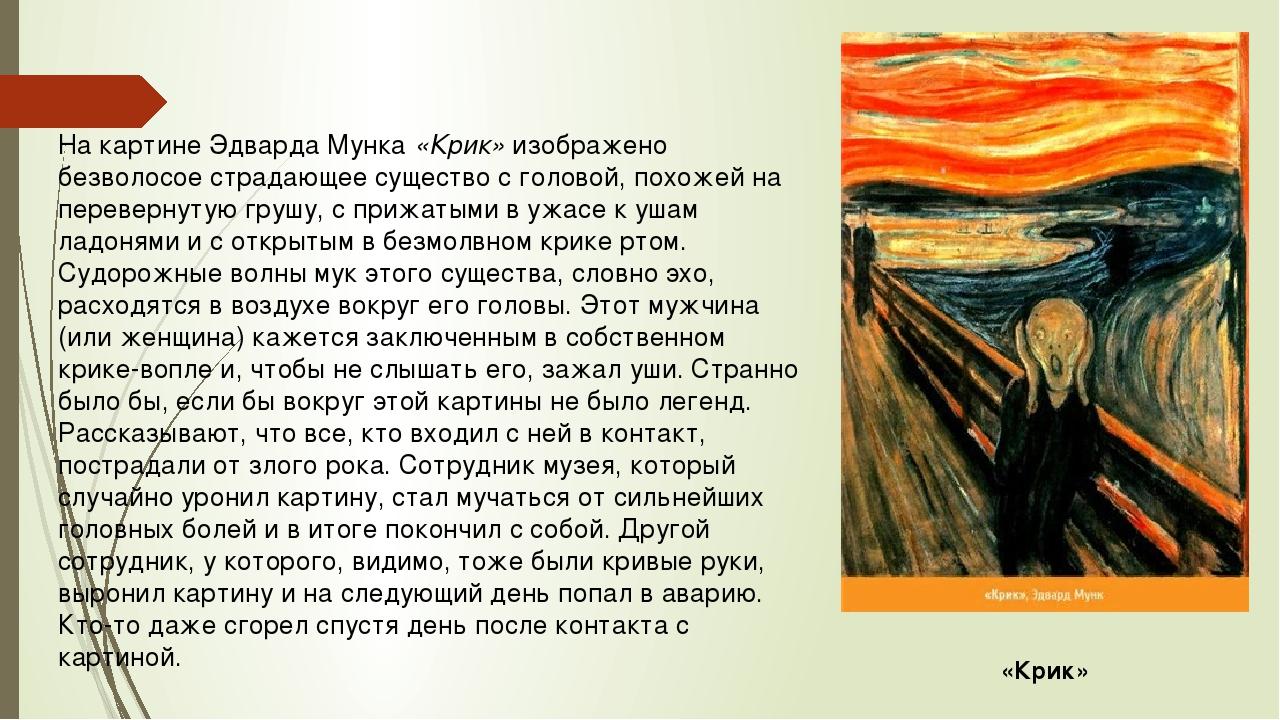 На картине Эдварда Мунка«Крик»изображено безволосое страдающее существо с г...