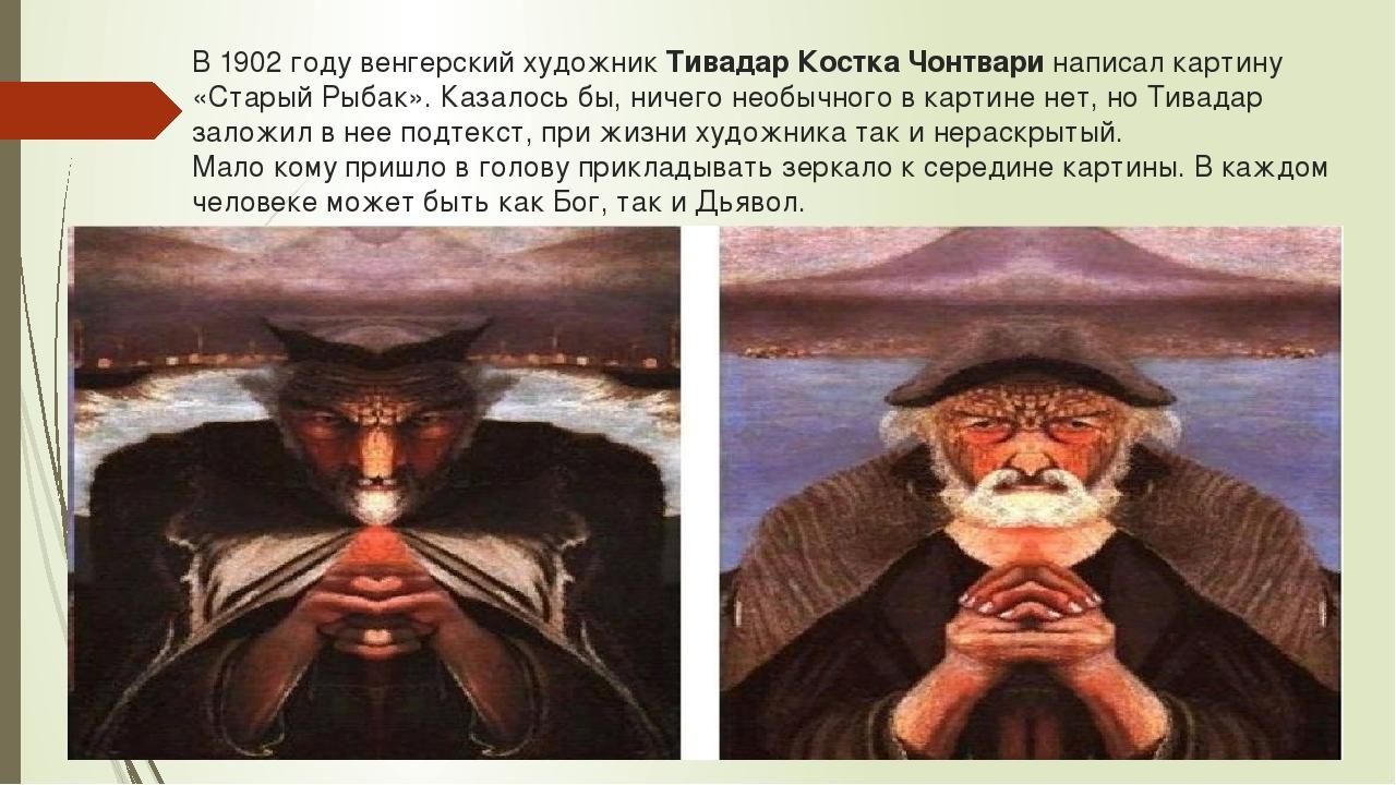 В 1902 году венгерский художник Тивадар Костка Чонтвари написал картину «Стар...