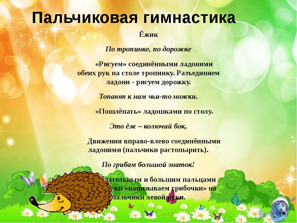 Пальчиковая гимнастика Ёжик По тропинке, по дорожке «Рисуем» соединёнными лад...