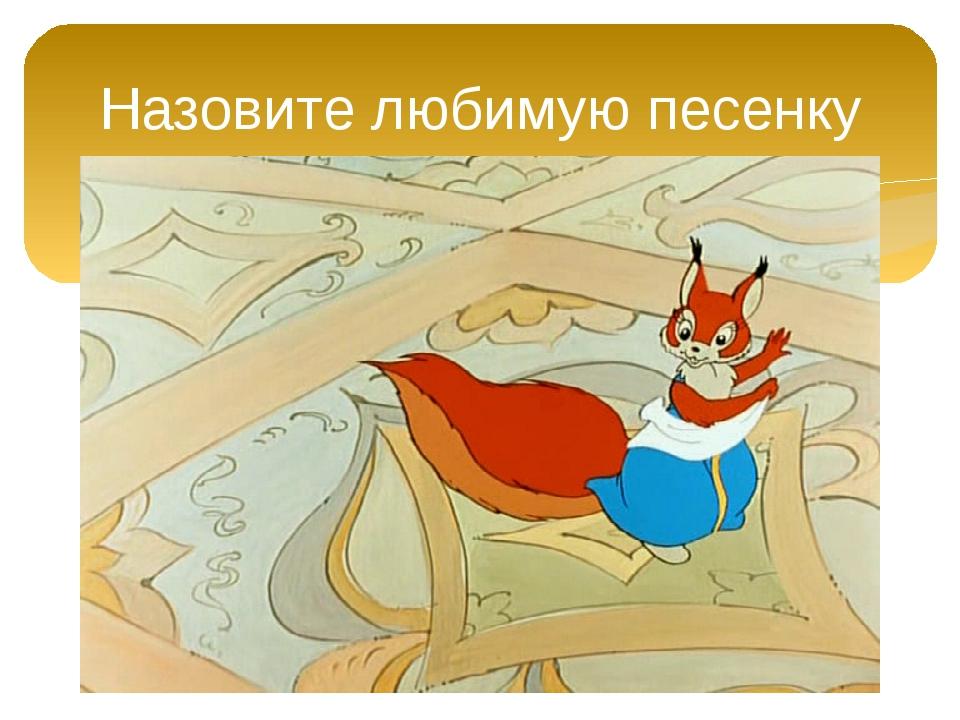картинка на сказку пушкина про белочку штриховка может сделать