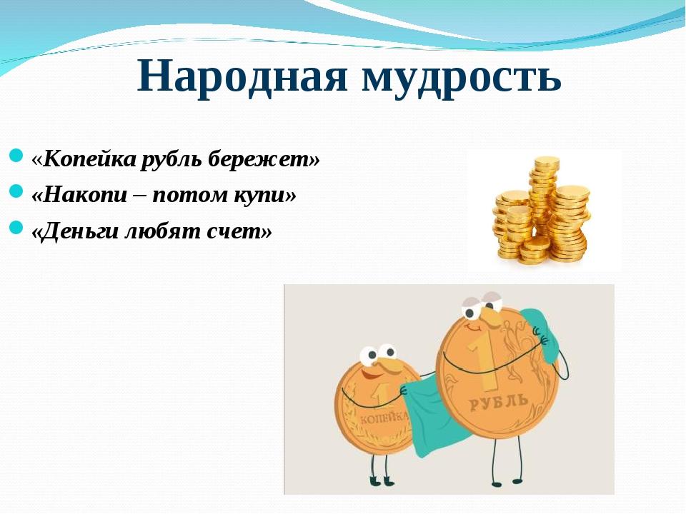 копейка рубль бережет картинка суши концентрированном