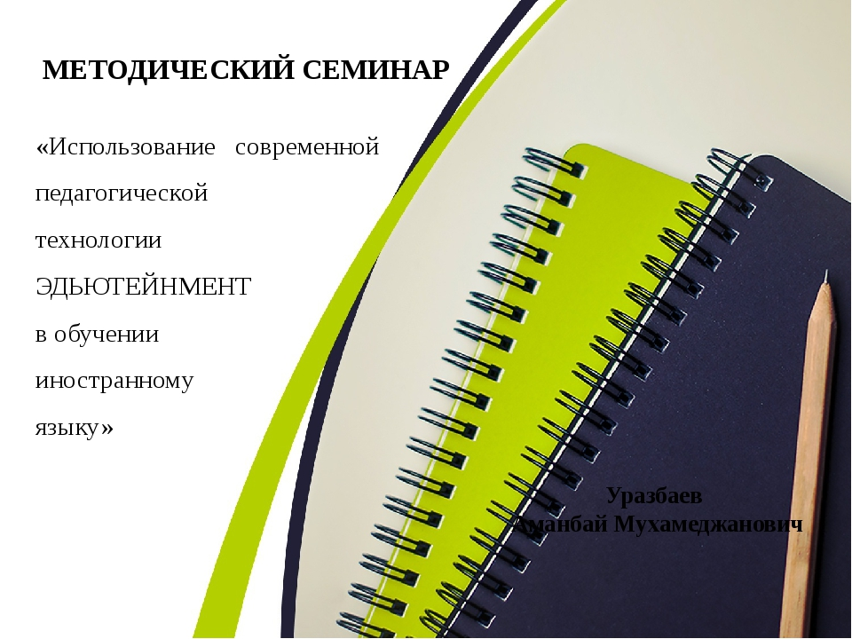 Уразбаев Аманбай Мухамеджанович «Использование современной педагогической те...