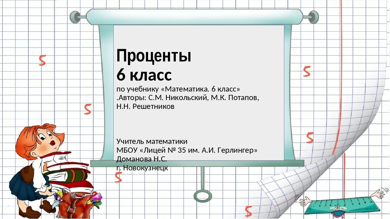 Проценты 6 класс по учебнику «Математика. 6 класс» .Авторы: С.М. Никольский,...