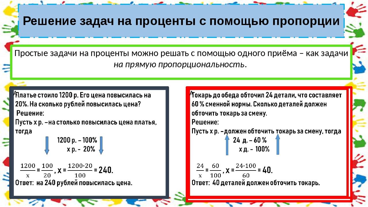 Решение задач на проценты с помощью пропорции Простые задачи на проценты можн...